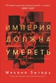 Империя должна умереть. История русских революций в лицах 1900-1917